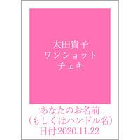 太田貴子ワンショットチェキ(11/22配信ライブ視聴者限定オンラインサイン会用 )当日14:00販売終了