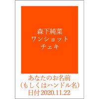 森下純菜ワンショットチェキ(11/22配信ライブ視聴者限定オンラインサイン会用 )当日14:00販売終了