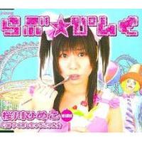 桜川ひめこシングルCD「らぶ★ぴんく」