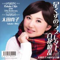 太田貴子35周年記念シングルCD「星くずのラブレター/百花繚乱」