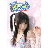 桜川ひめこCD-ROMデジタル写真集「はじめてのお兄ちゃん」