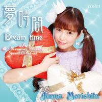 森下純菜CDシングル「夢時間(Dream Time)」