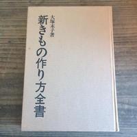 【B0065】新きもの作り方全書