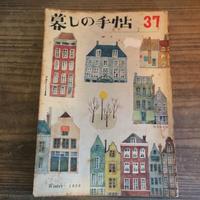 ■暮しの手帖 37号 1956年 winter■
