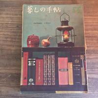 ■暮しの手帖 56号 1960年autumn■