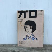 【B0116】希少■ガロ ■ 1991/7 つげ義春 特集号