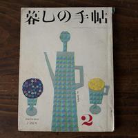 ■Ⅱ暮しの手帖 2号 1969年 autumn■①