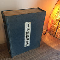 【B0062】  希少 日本植物染色譜 吉田富太郎