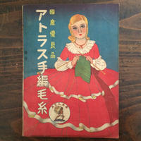 【B0092】希少 昭和9年 婦人倶楽部十月号 付録 毛糸全書 基礎編 模様編