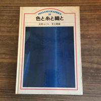 【B0076】色と糸と織と