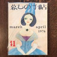 ■Ⅱ暮しの手帖 41号 1976年 ■
