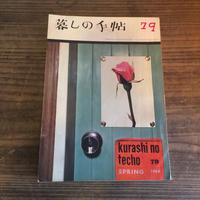 ■暮しの手帖79 号 1965 年  spring■