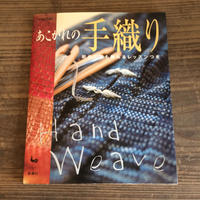 【B0045】あこがれの手織り