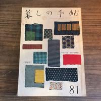 ■暮しの手帖 83号 1965年 early ■  autumn