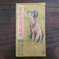 【B0096】希少 大正13年発行 家庭重宝辞典 主婦の友 新年号附録