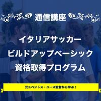 【ユベントス式】イタリアサッカー ビルドアップ・ベーシック資格取得プログラム