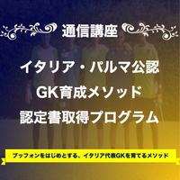 【パルマ式】GK育成メソッド認定書取得プログラム