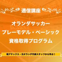 【アヤックス式】オランダサッカー プレーモデル・ベーシック資格取得プログラム