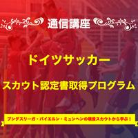 【バイエルン式】ドイツサッカースカウト認定書取得プログラム