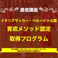 【ペルージャ式】育成メソッド認定取得プログラム