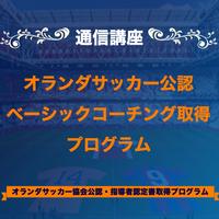 【オランダサッカー協会公認】ベーシックコーチング取得プログラム