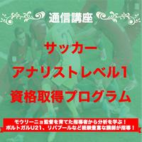 【AEFCA公認SOCCERHUB】サッカーアナリスト・レベル1 資格取得プログラム
