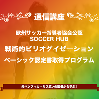 【AEFCA公認SOCCER HUB】戦術的ピリオダイゼーション・ベーシック認定書取得プログラム