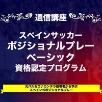 【バルサ式】ポジショナルプレー・ベーシック認定書取得プログラム