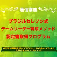 【ブラジル・セレソン式】チームリーダー育成メソッド認定書取得プログラム