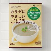<アレルギー特定原材料・化学調味料不使用>カラダにやさしいごぼうポタージュ(3袋)