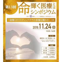 第13回 命輝く医療とは in 大阪(前売・一般)