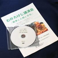 むのたけじ講演会DVD