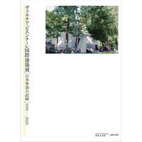 ヴェネチア・ビエンナーレ国際建築展 | 日本参加の記録 | 1991-2020