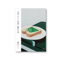 『恥ずかしい料理』制作日記