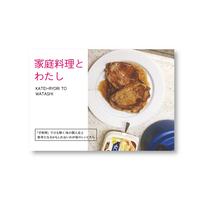 家庭料理とわたし ―「手料理」でひも解く味の個人史と 参考になるかもしれないわが家のレシピたち