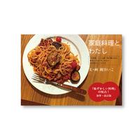 【加筆・改訂版】家庭料理とわたし ―「手料理」でひも解く味の個人史と 参考になるかもしれないわが家のレシピたち