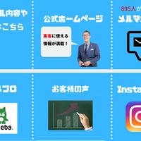 LINE公式アカウント「リッチメニューの作り方」の教科書~基礎編~
