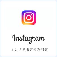 【単品】2018年秋冬最新版~インスタ集客の教科書~