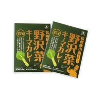 野沢菜キーマカレー 2個セット「焼きカレーの店 ペンティクトン」