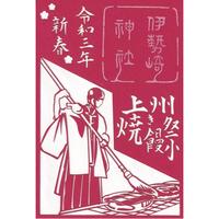 【1月限定切り絵御朱印】上州焼き饅祭(じょうしゅうやきまんさい)