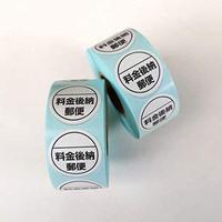 料金後納郵便 用ラベル シール 500枚 ×1巻■郵便後納 1巻■