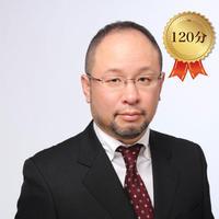 個人コンサルティング(120分)東京・大阪・名古屋・福岡