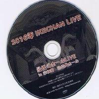 【ネット販売限定】2016年 IKECHAN LIVE DVD in 岸和田波切ホール