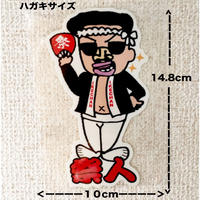 IKECHANステッカー【祭人】Big size