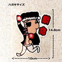 IKECHANステッカー【祭命】Big size