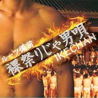 残り数枚!! ルーツ備前 裸祭りじゃ男唄 (DVD付)