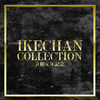New!!令和元年記念 11月販売開始!完全保存版 全50曲入 IKECHAN COLLECTION  ベストアルバム ★初回限定大特典付★