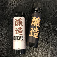 醸造 by FUMAN BREWS