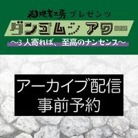 【アーカイブ・事前予約】ダンゴムシ アワー