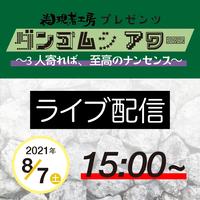 【ライブ配信】ダンゴムシ アワー 8月7日15:00回
